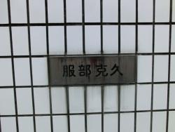 服部克久の自宅 表札2 代田・代沢散策4