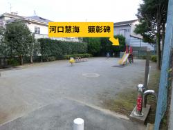 河口慧海 顕彰碑1 代田・代沢散策4