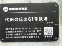 萩原朔太郎 小さな説明版2 代田・代沢散策4