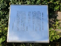萩原朔太郎旧居跡説明版2 代田・代沢散策4