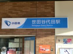 世田谷代田駅 カフェハロー記事