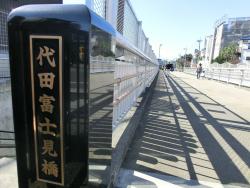 代田富士見橋 カフェハロー記事