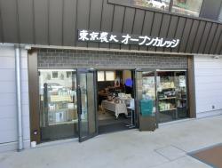 東京農大オープンカレッジ カフェハロー記事