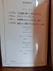 メニュー カフェハロー記事