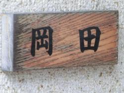 岡田卓也の自宅 表札 久が原散策3
