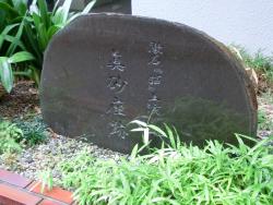 漱石「猫」上演の地 眞砂座跡 日本橋三越本店屋上記事