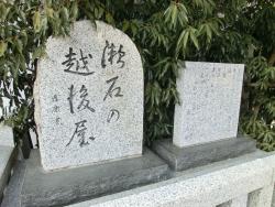 漱石の越後屋 日本橋三越本店屋上記事
