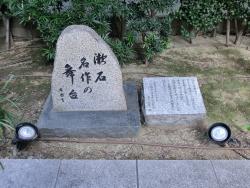 漱石名作舞台の碑 日本橋三越本店屋上記事