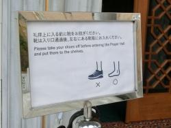 靴を脱ぐ 東京ジャーミイ記事