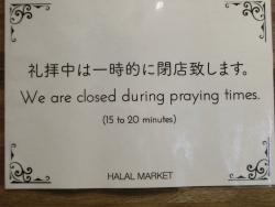 礼拝中は一時閉店 東京ジャーミイ記事