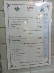 メニュー 東京ジャーミイ記事