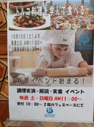トルコ料理講習 東京ジャーミイ記事