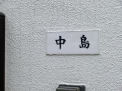 中島みゆきの自宅 表札 代田・代沢散策5