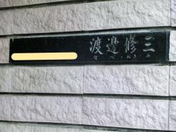 なべおさみの自宅 表札 代田・代沢散策5