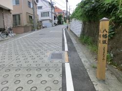 八幡坂の標識1 池上本門寺散策1