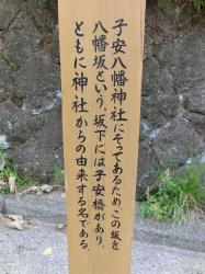八幡坂の標識2 池上本門寺散策1