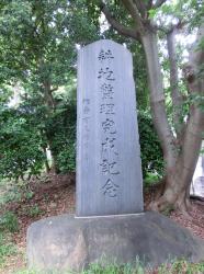 子安八幡神社 耕地整理完成記念碑 池上本門寺散策1