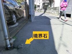 細い家並み1後の境界石 三田用水散策8