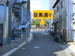 目黒通りが見えてくる 三田用水散策8