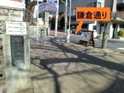 鎌倉通り1 代田・代沢散策6