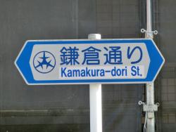 鎌倉通り2 代田・代沢散策6