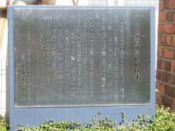 坂口安吾文学碑の由来2 代田・代沢散策6