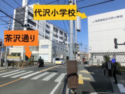 茶沢通りと代沢小学校 代田・代沢散策6