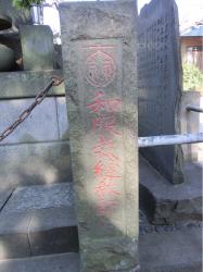 森厳寺 針塚 和服裁縫教師会 代田・代沢散策6
