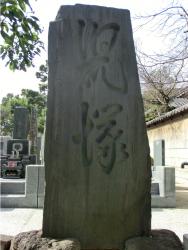 鼠塚1 代田・代沢散策6