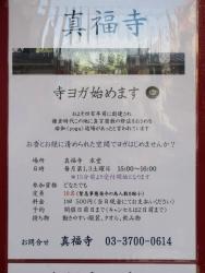 真福寺 ヨガ1 ブルガーデン