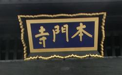 本門寺の扁額 池上本門寺散策2