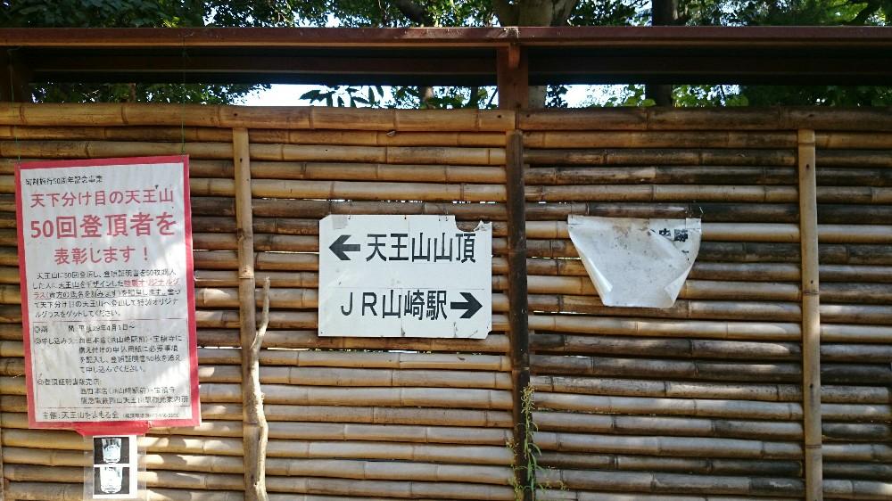 天王山の入口