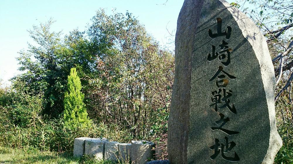 山崎合戦の石碑