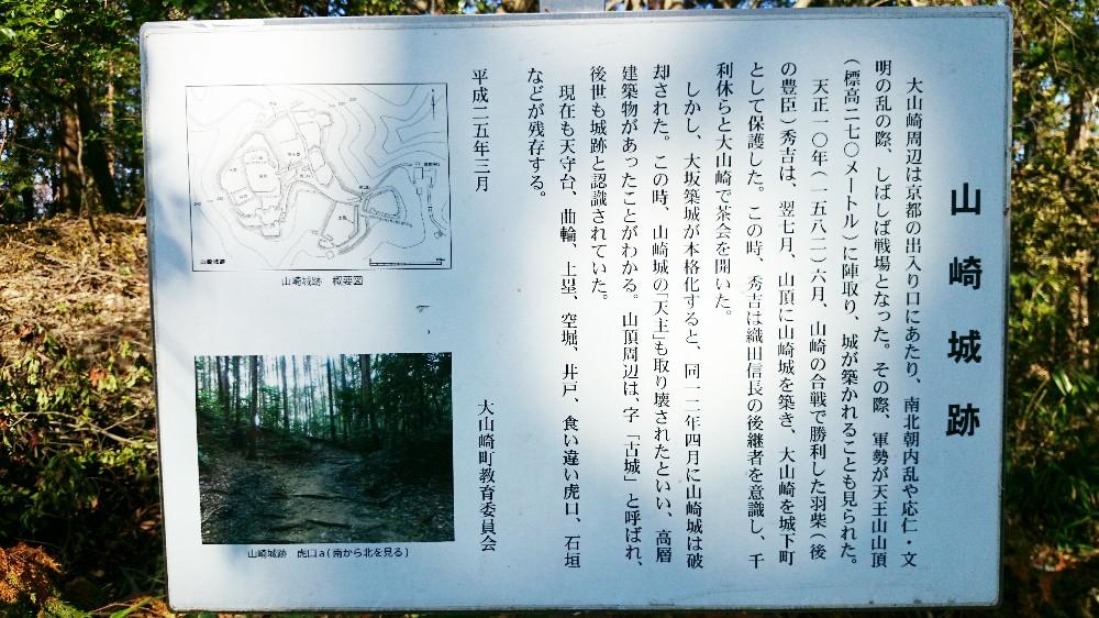 山崎城の説明板