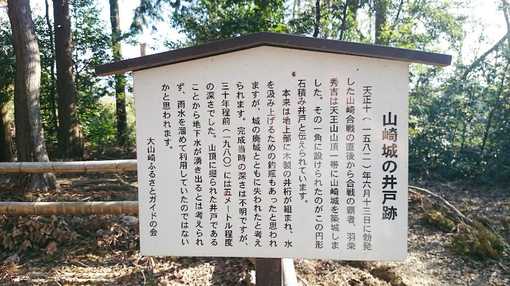 山崎城の井戸跡