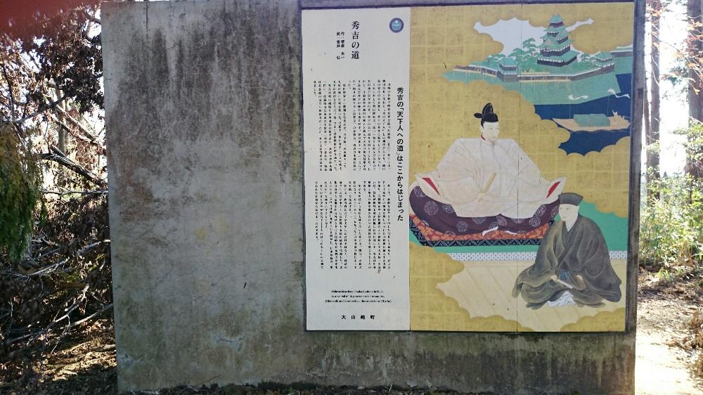 天王山の陶板画