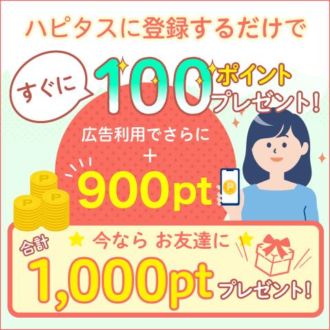 ハピタス1000円