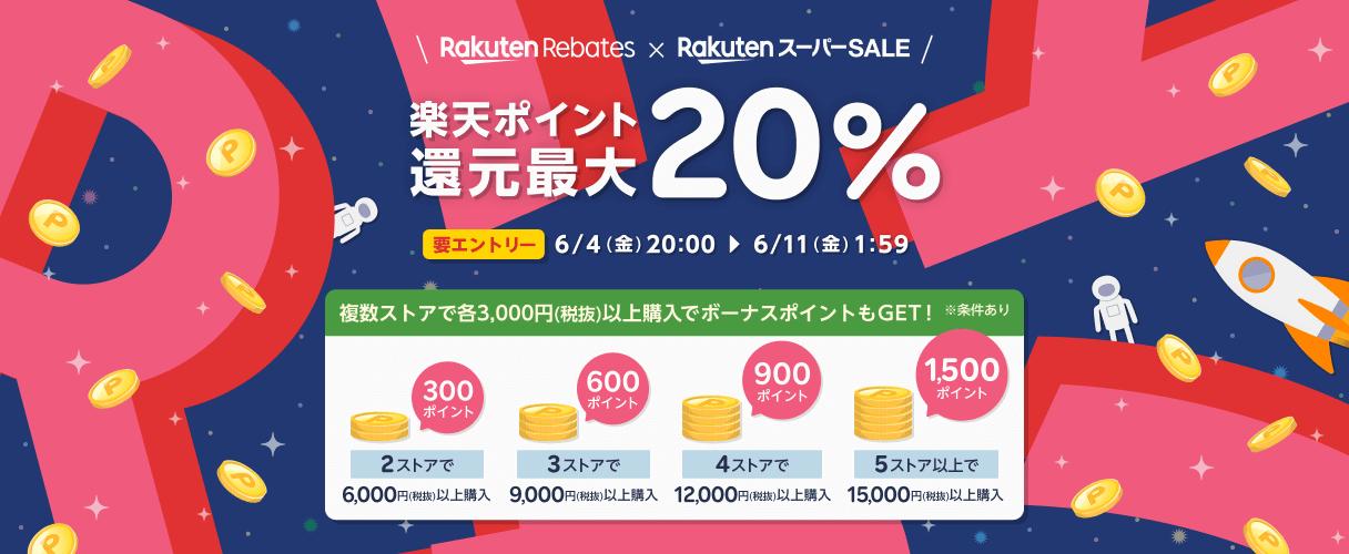 楽天スーパーセール連動企画2021-6
