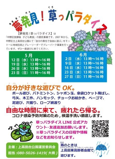 草っパラダイス6月(サイズ変更)
