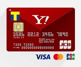 yjカード1