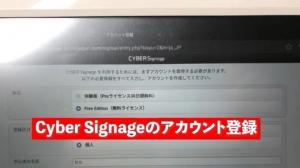 【チャレンジパッド3改造】 もう使わなくなった「進研ゼミ チャレンジパッド3」を「家庭用デジタルサイネージ」として再利用!