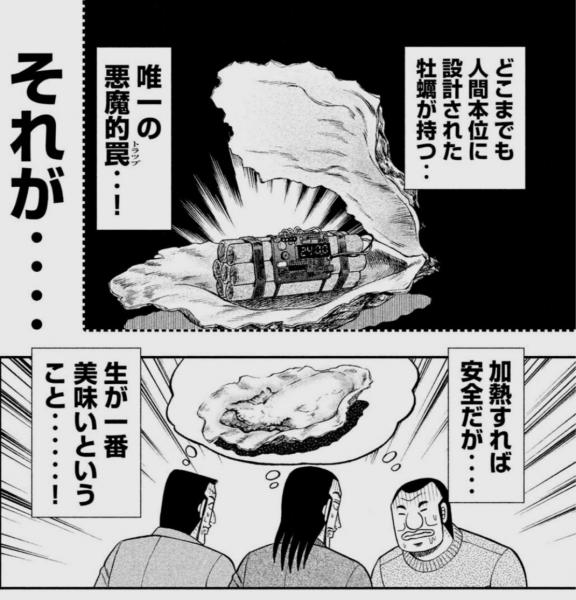 食べたことないけど生牡蠣ってそんなに美味いの?