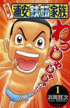 最近浦安鉄筋家族読み始めた