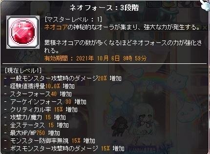 Maple_210715_231817.jpg