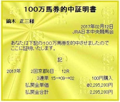 100man_20170212kyoto12r3rt_20210602170045b6f.jpg