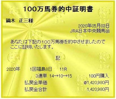 100man_20200503fukushima11r3rt_20210601163351592.jpg