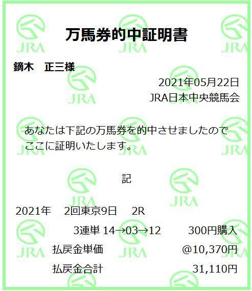 20210522toukyou2r3rt.jpg