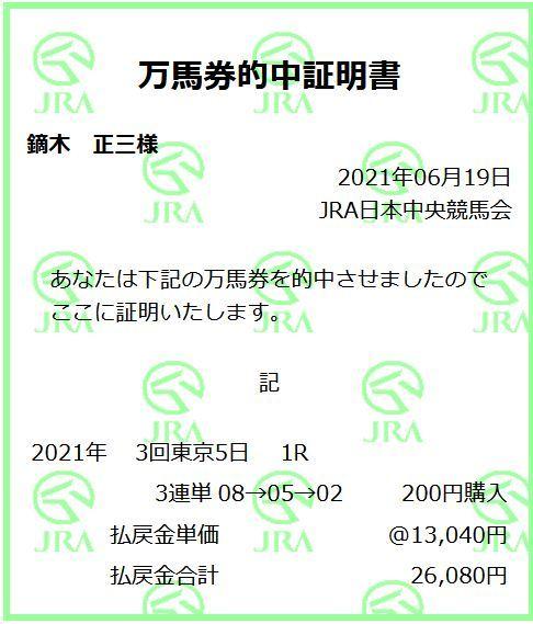 20210619toukyou1r3rt.jpg