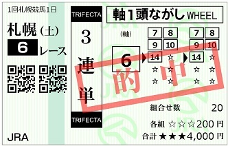 20210621sapporo6rmuryou.jpg