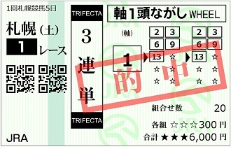 20210626sapporo1rmuryou.jpg